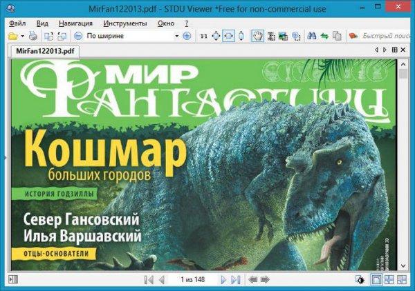 STDU Viewer 1.6.350 (2014)  + Portable RUS