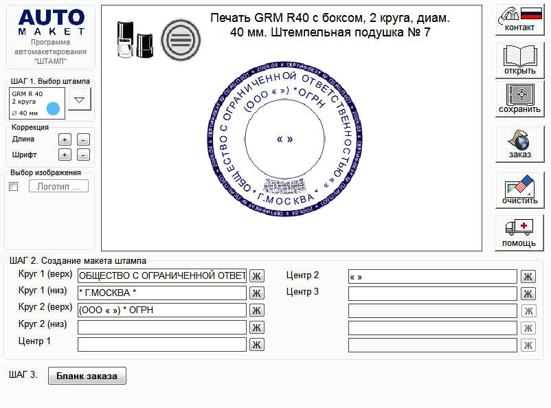 Штамп программа (Stamp) Portable 1.51.R RUS Apps
