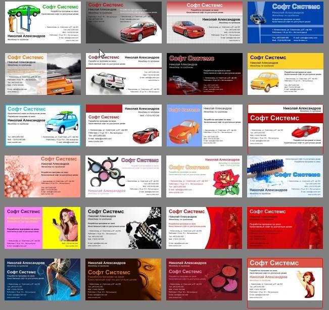 программа для создания визиток онлайн - фото 5