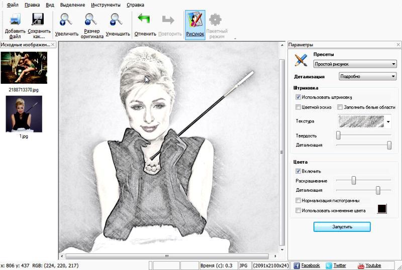 Как сделать нарисованную карандашом 16