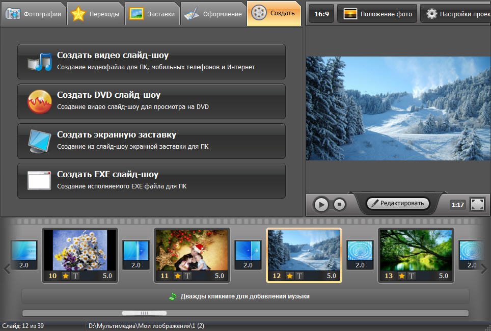 скачать ролика фотографии бесплатно программа из создания