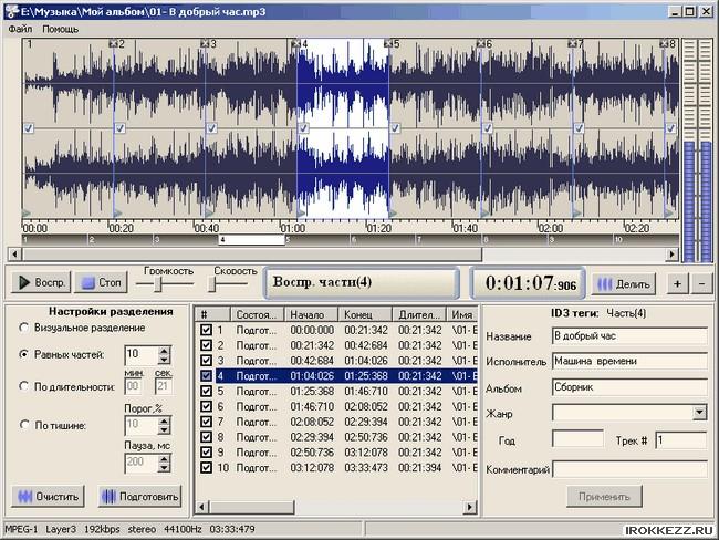 Программу для нарезки музыки рус
