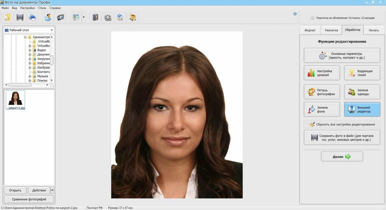 Програмку для конфигурации фото на документы