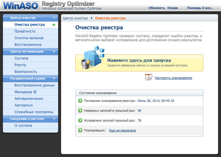 WinASO Registry Optimizer 4.8.6 Portable Rus