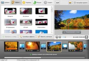 ФотоШОУ PRO 2.35 Rus Portable by Valx