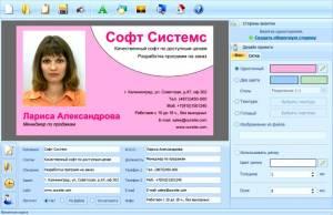 Мастер Визиток 7.0 Portable Rus