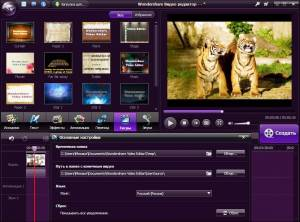 Wondershare Video Editor 3.6.1.0 Portable Rus