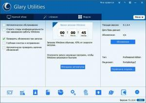 Glary Utilities PRO 5.46.0.66 Portable RUS