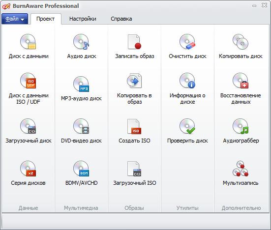 BurnAware Pro 8.9 portable Rus