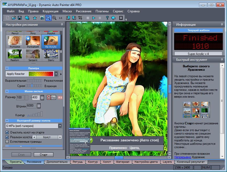 Dynamic Auto Painter PRO 4.2.0.1 Portable Rus