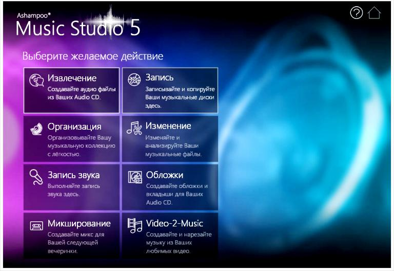 Ashampoo Music Studio 5.0.5.3 Portable Rus