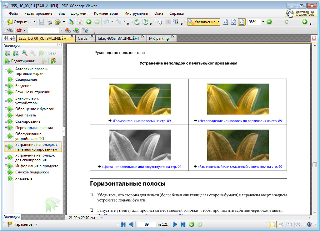 PDF-XChange Viewer 2.5.316.0 Portable Rus