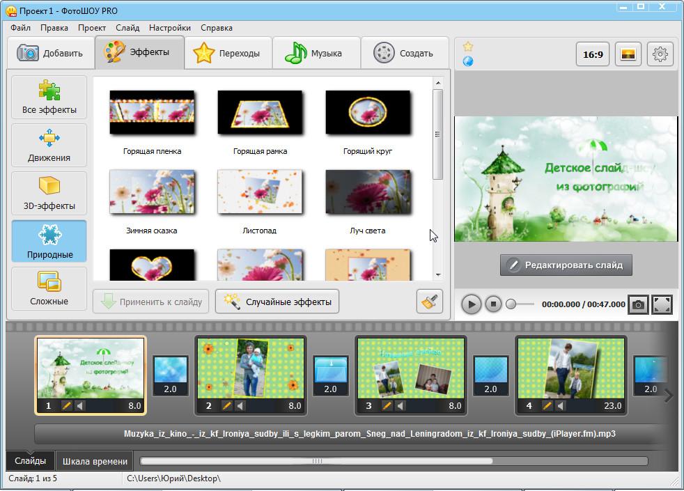 Программа для фотомонтажа видео скачать бесплатно