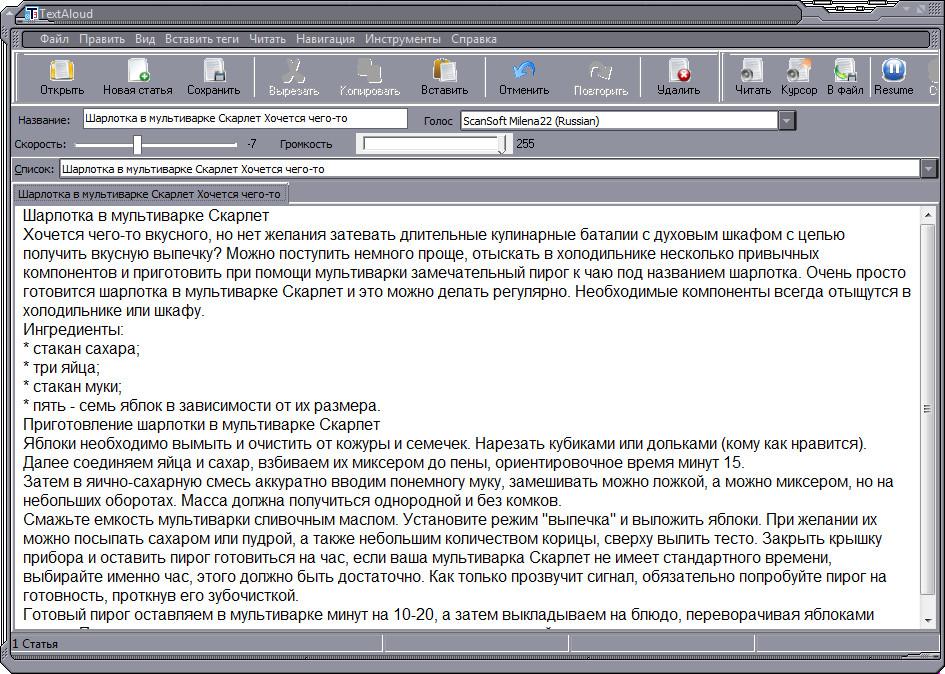 NextUp TextAloud 3.0.92 + Голосовой модуль Милена Portable ML/RUS
