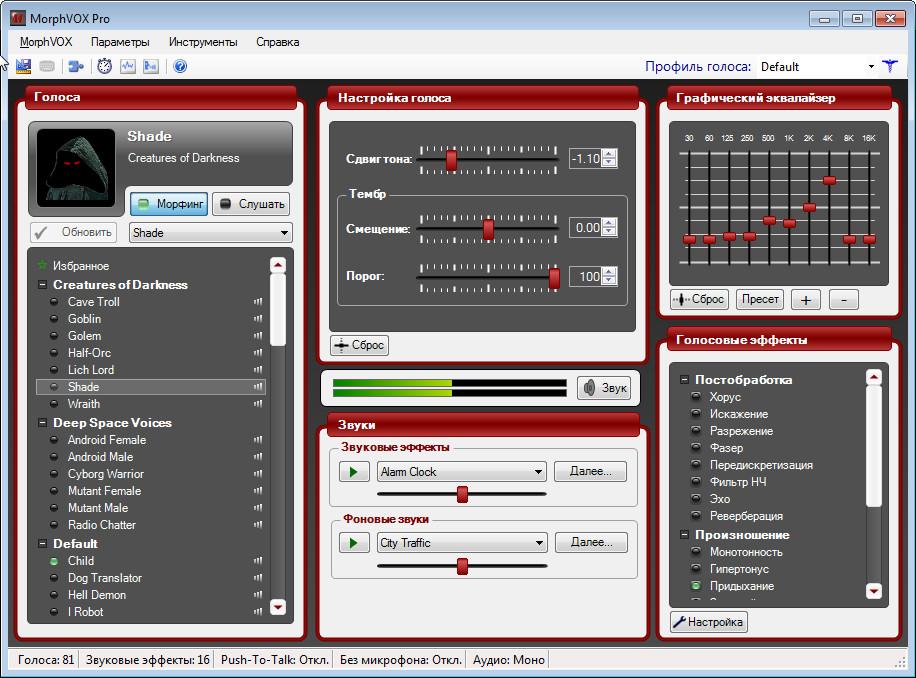 MorphVOX Pro v4.4.17.22603