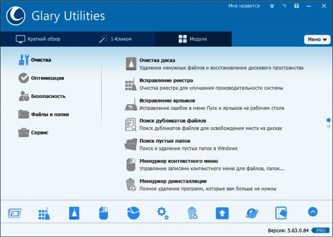 Glary Utilities Pro 5.63.0.84 Portable Rus