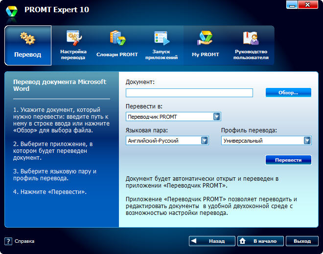 PROMT Expert 10 Build 9.0.526 Portable
