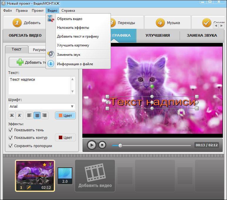 ВидеоМОНТАЖ 3.0 Portable Rus
