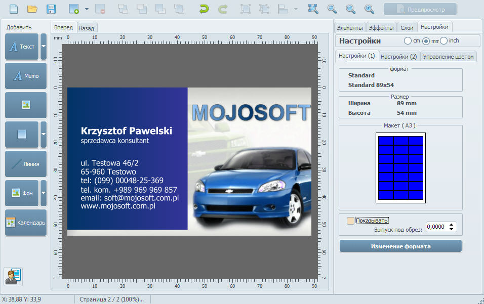 Mojosoft BusinessCards MX 4.93 DC 26.11.2014 portable by antan