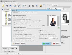 Фото на документы Профи 8.0 Portable Rus