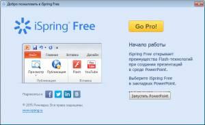 iSpring Free 7