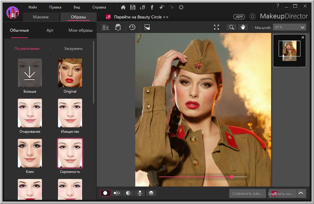 онлайн программа для ретуширования фотографий