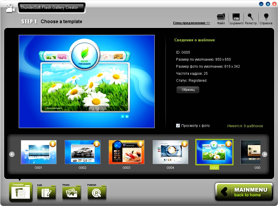 ThunderSoft Flash Gallery Creator 1.8.3 Portable Rus