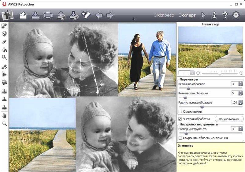 реставрация фотографий программы скачать бесплатно