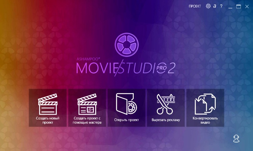 Ashampoo Movie Studio Pro 2.0.12.9 Portable Rus