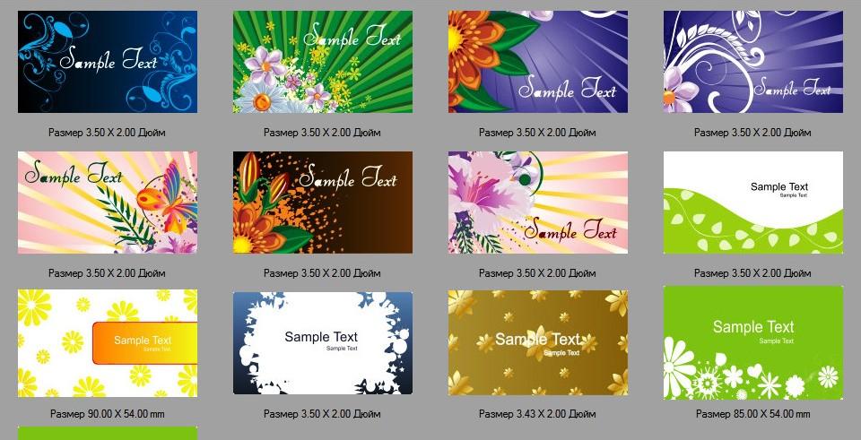 Скачать программу визитки шаблоны бесплатно