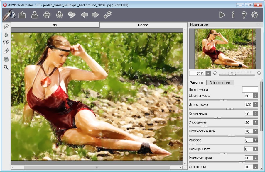 AKVIS WaterColor 1.0.173.14091 Portable Rus