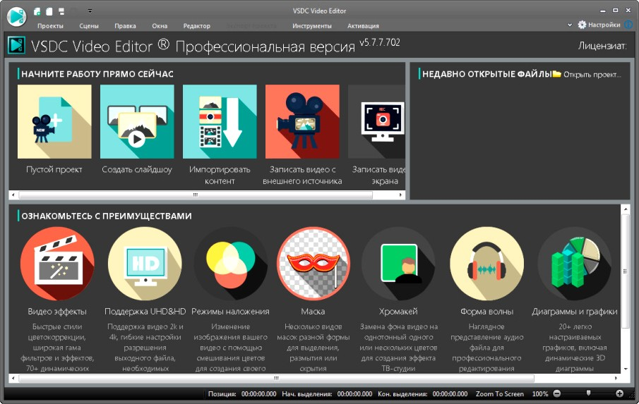 VSDC Video Editor Pro 5.7.7.702 Portable Rus