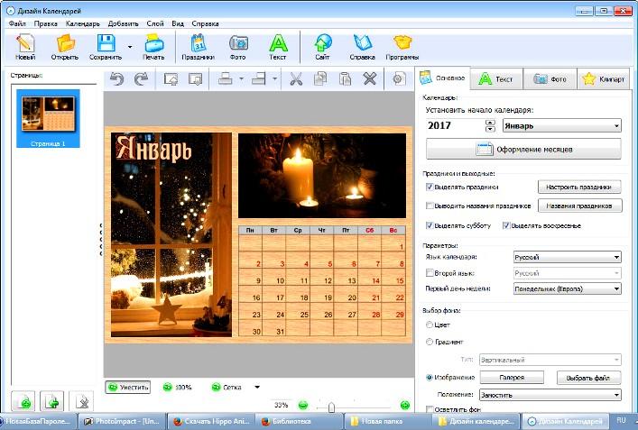 Дизайн календарей скачать бесплатно