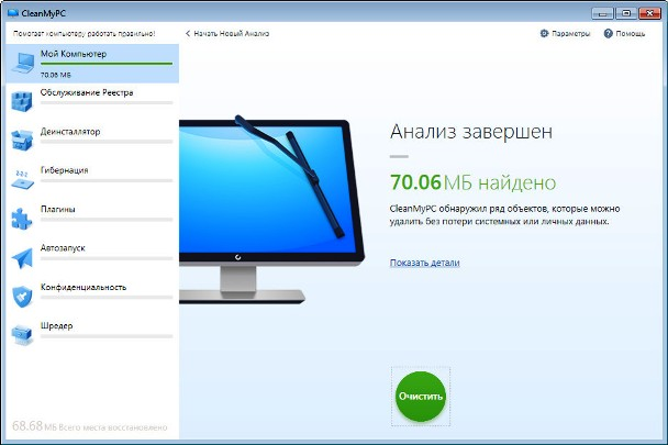 CleanMyPC 1.8.2.616 Portable Rus