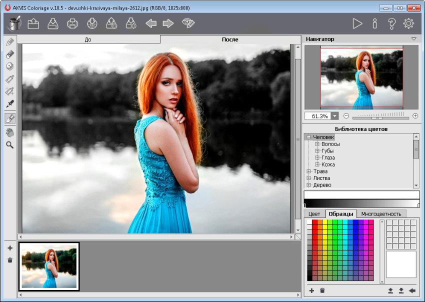 Программы для реставрации фото скачать