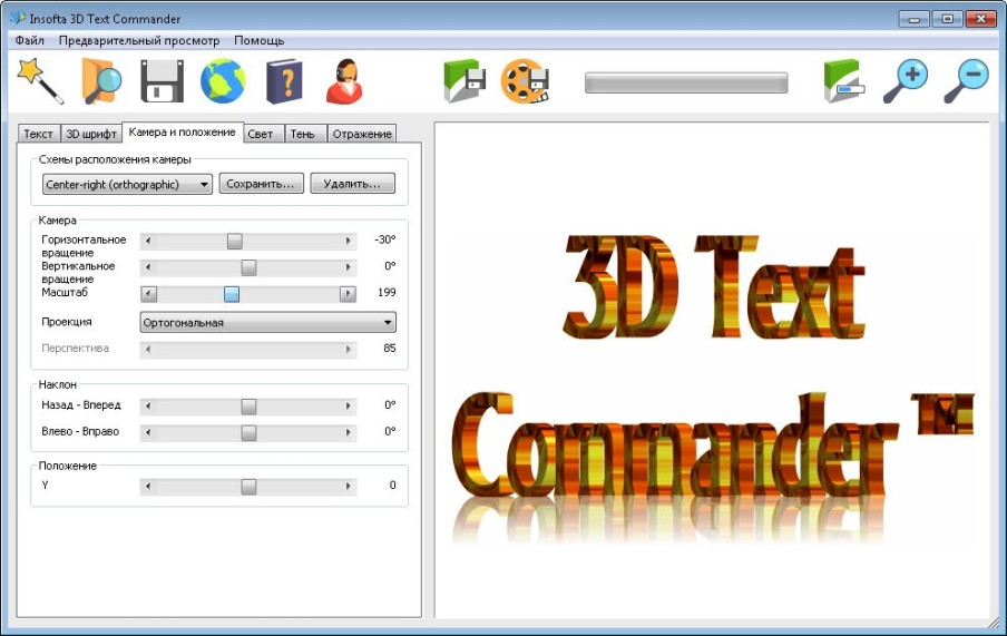 Insofta 3D Text Commander 4.0.0 Portable Rus