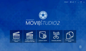Ashampoo Movie Studio 2.0.15.11 Portable Rus