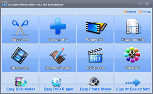 EasiestSoft Movie Editor 4.9.0 DC 18.09.2016 RePack Portable Rus