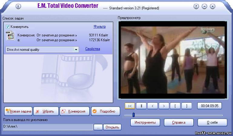 E.M. Total Video Converter 3.50 Rus.