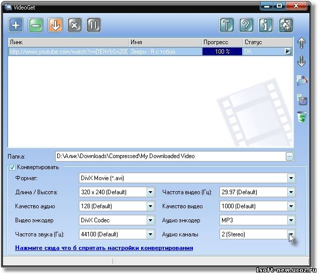 VideoGet 3.0.2.43 MultiLang Portable