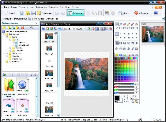 Axialis IconWorkshop 6.80 Rus Portable