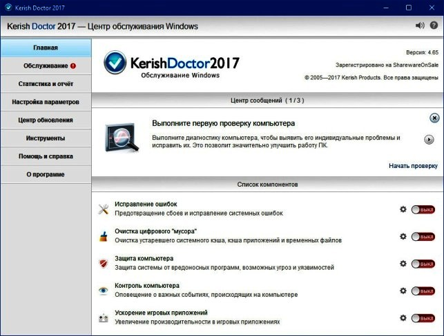 Kerish Doctor 2017 4.65 Portable Rus