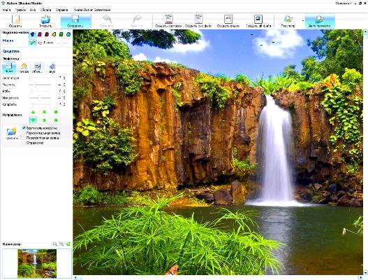 Portable Nature Illusion Studio Professional v3.30 Rus