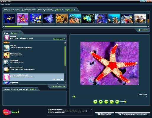 Скачать бесплатно Программа для создания видео Windows Movie.