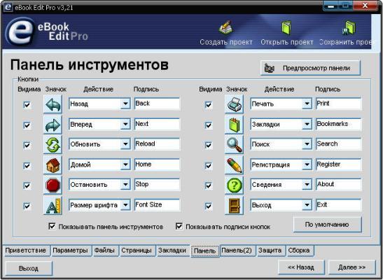 программа для создания электронных книг на русском языке скачать бесплатно - фото 11