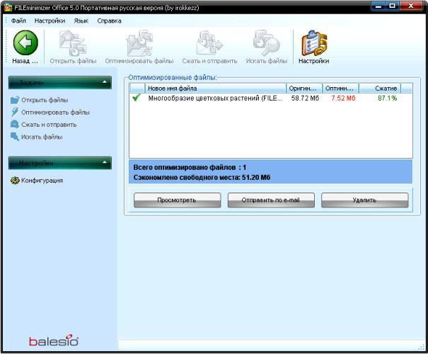 FILEminimizer Office 8.0 Portable Rus