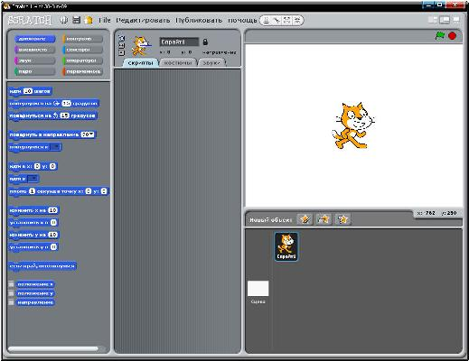 Scratch 1.4.0.0 RC Portable Rus - Eng