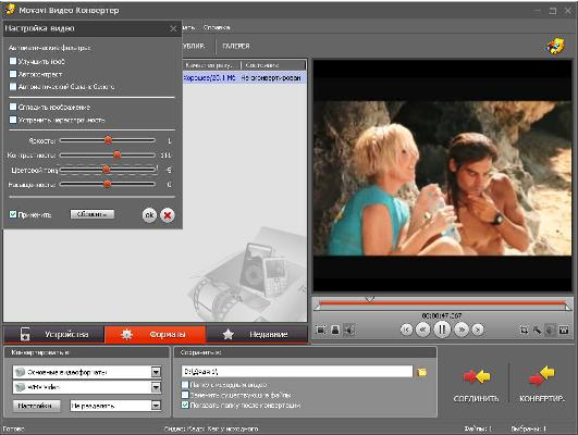 Movavi Video Converter 10.2.1 Rus Portable