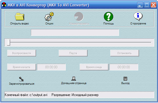 Скачать MKV to AVI Converter бесплатно 1.43Mb.
