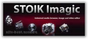 Portable STOIK Imagic 5.0.6 Rus